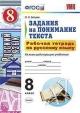 Русский язык 8 кл. Задания на понимание текста. Рабочая тетрадь